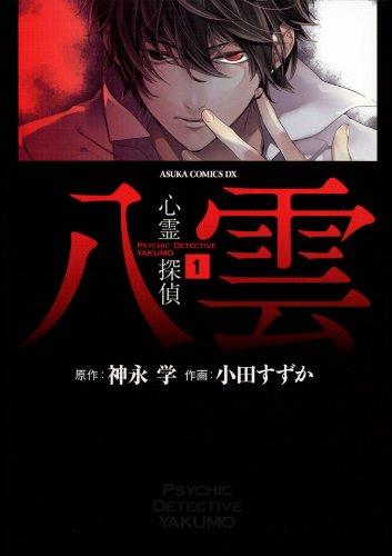 心霊探偵八雲(1) (あすかコミックスDX)