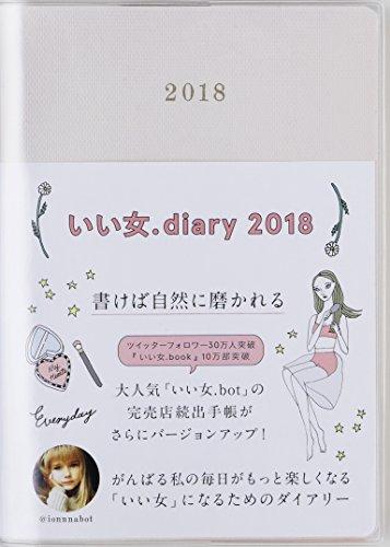 いい女.diary 2018