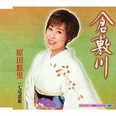 倉敷川♪原田悠里のCDジャケット
