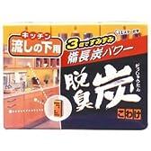 【エステー】脱臭炭 こわけ キッチン・流しの下用 (55g*3)