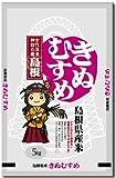 きぬむすめ 島根県産 平成29年度産 特別栽培米