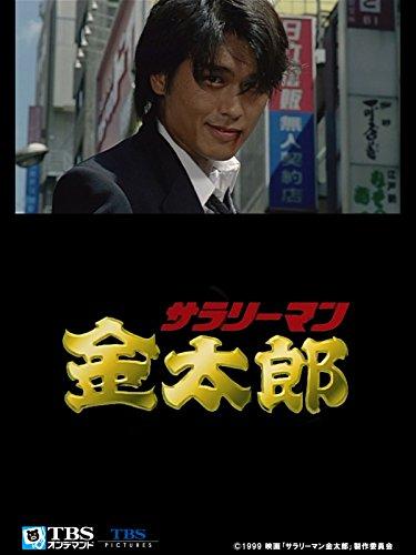 映画「サラリーマン金太郎」【TBSオンデマンド】