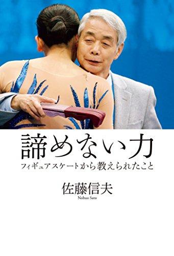 [画像:諦めない力 フィギュアスケートから教えられたこと (扶桑社BOOKS)]