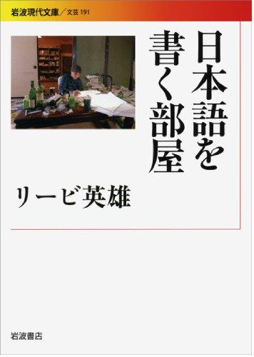 日本語を書く部屋 (岩波現代文庫)の詳細を見る
