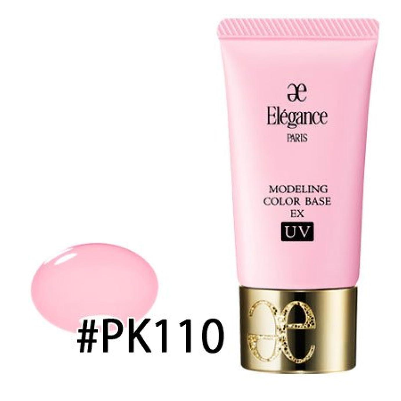 パーティションアクセント無駄エレガンス モデリング カラーベース EX UV #PK110