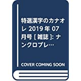 特選漢字のカナオレ 2019年 07 月号 [雑誌]: ナンクロプレゼント 増刊