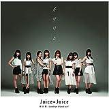 『微炭酸/ポツリと/Good bye & Good luck! 』(初回生産限定盤B)