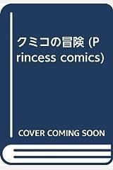 クミコの冒険 (Princess comics) コミック
