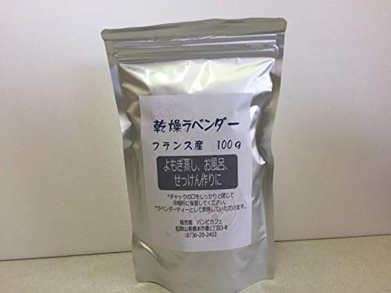 スラック裁量カウンタ乾燥ラベンダー 100g よもぎ蒸し、ハーブボール、ハーブ風呂に