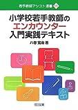 小学校若手教師のエンカウンター入門実践テキスト (若手教師アシスト選書)