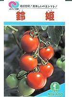 鈴姫  みかど協和の中玉トマト種です