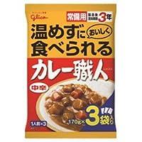 グリコ 常備用カレー職人3食パック 中辛 (170g×3袋)×10袋入×(2ケース)