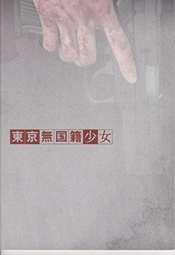 【映画パンフレット】 『東京無国籍少女』 監督:押井守.出演:清野菜名.金子ノブアキ