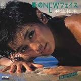 噂のNEWフェィス (MEG-CD)