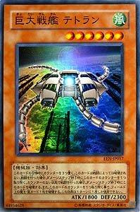 EEN-JP017 SR 巨大戦艦テトラン【遊戯王シングルカード】