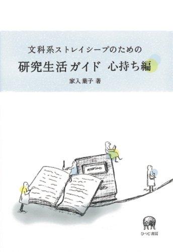 文科系ストレイシープのための研究生活ガイド 心持ち編の詳細を見る