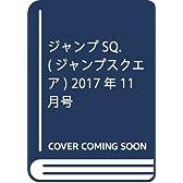 ジャンプSQ.(ジャンプスクエア) 2017年 11 月号 [雑誌]