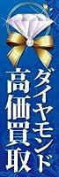 のぼり旗スタジオ のぼり旗 ダイヤモンド買取002 大サイズ H2700mm×W900mm