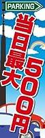 のぼり旗スタジオ のぼり旗 当日最大500円007 通常サイズ H1800mm×W600mm
