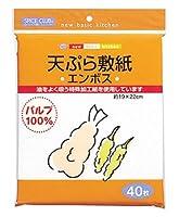 大和物産 スパイスクラブ 天ぷら敷紙 エンボス (40枚) キッチンペーパー