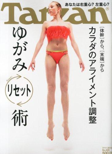 Tarzan (ターザン) 2013年 7/11号 [雑誌]の詳細を見る