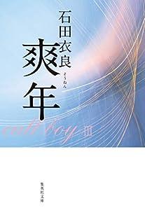 爽年 娼年シリーズ (集英社文庫)