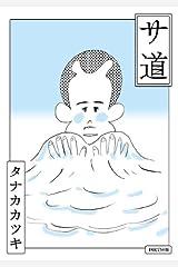 サ道 単行本(ソフトカバー)