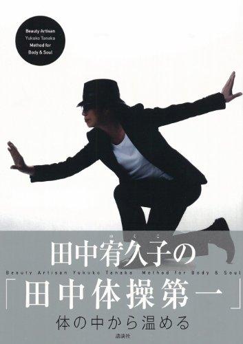 田中宥久子の「田中体操第一」 体の中から温める