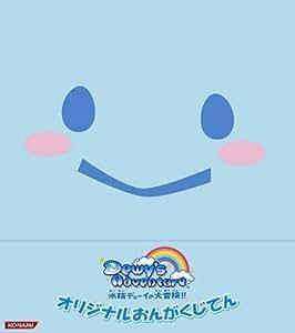 Dewy's Adventure 水精デューイの大冒険!! オリジナルおんがくじてん
