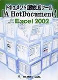 ドキュメント自動生成ツール【A HotDocument】 for Microsoft Excel 2002
