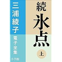 三浦綾子 電子全集 続 氷点(上)