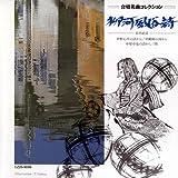 合唱名曲コレクション(26) 柳河風俗詩