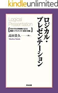 ロジカル・プレゼンテーション ― 自分の考えを効果的に伝える戦略コンサルタントの「提案の技術」