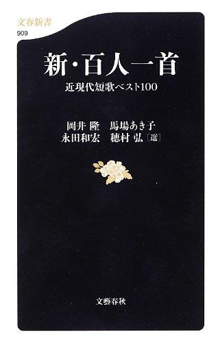 新・百人一首 近現代短歌ベスト100 (文春新書)の詳細を見る