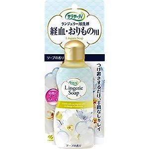 サラサーティ ランジェリー用洗剤 下着用洗剤 経血おりもの用 ソープの香り 120ml