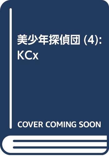 [画像:美少年探偵団(4) (KCx)]