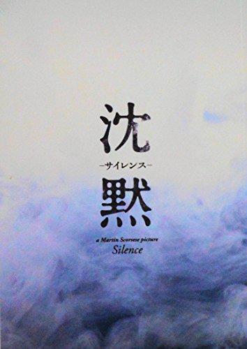 【映画パンフレット】 沈黙 サイレンス