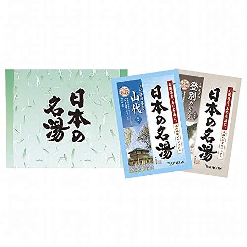 規則性前に地理日本の名湯2包セット