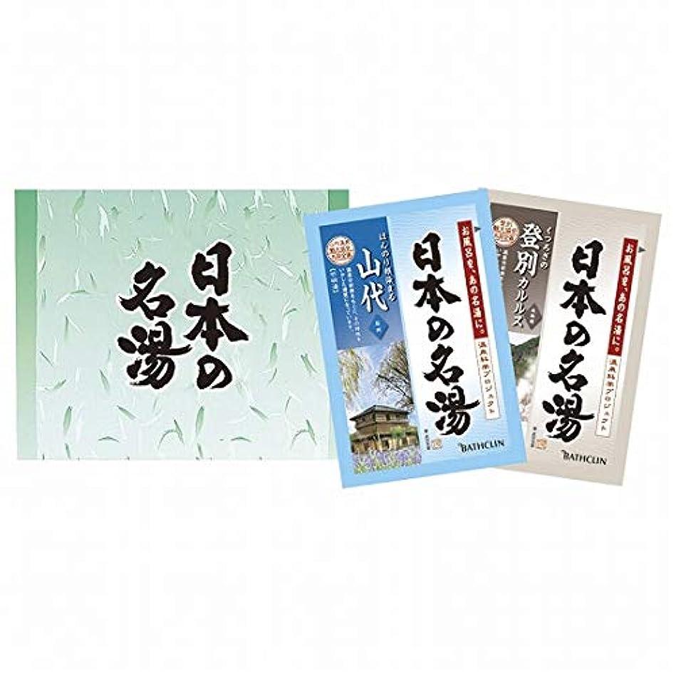 バッチ挽く秀でる日本の名湯2包セット