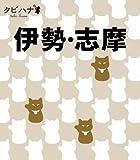 伊勢・志摩 (タビハナ) (タビハナ―中部) [単行本] / ジェイティビィパブリッシング (刊)