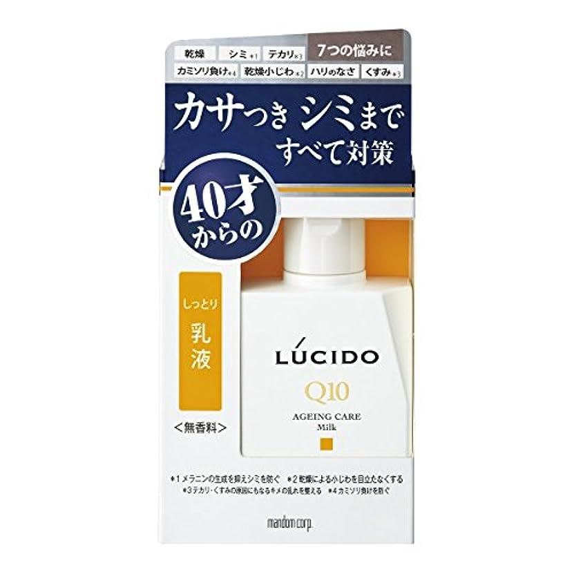 無限三許容できるルシード 薬用 トータルケア乳液 100mL(医薬部外品)