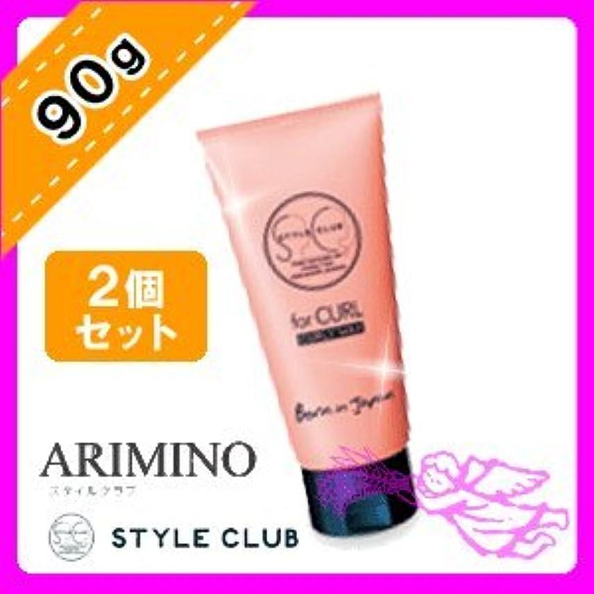 アリミノ スタイルクラブ カーリーワックス 90g ×2個 セット