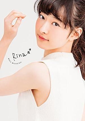 松野莉奈フォトブック「Rina」