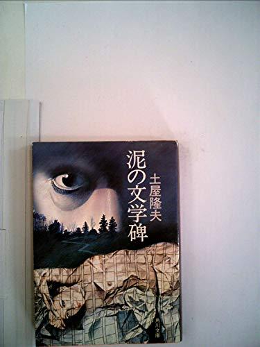 泥の文学碑 (1983年) (角川文庫)