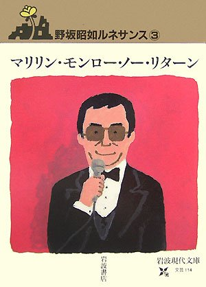 マリリン・モンロー・ノー・リターン―野坂昭如ルネサンス〈3〉 (岩波現代文庫)の詳細を見る