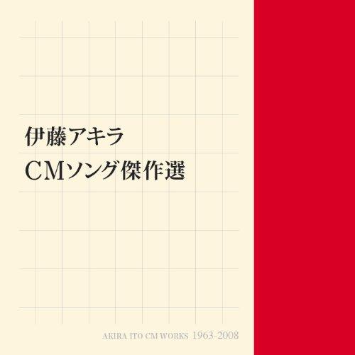 伊藤アキラ CMソング傑作選