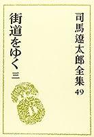 司馬遼太郎全集 第49巻 街道をゆく 3