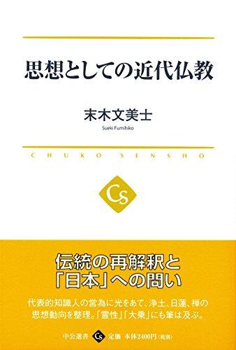 [画像:思想としての近代仏教 (中公選書)]