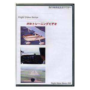 ビジュアルプロダクト IFRトレーニングDVDVol.1・Vol.2 DVD-R2枚組 各80分 fvIFR