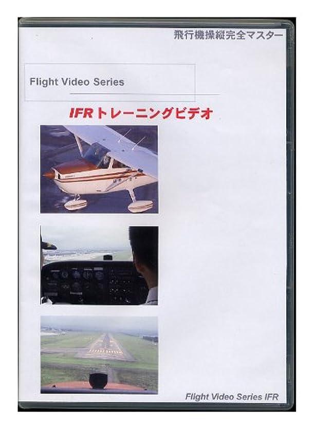 王朝記事スタイルビジュアルプロダクト IFRトレーニングDVDVol.1・Vol.2 DVD-R2枚組 各80分 fvIFR